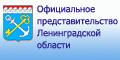 Правительство Ленинградской области