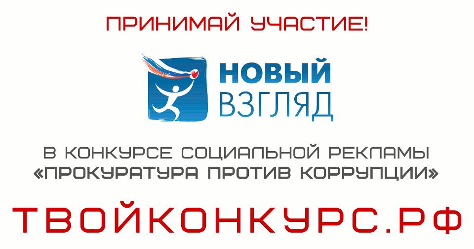 твойконкурс.рф